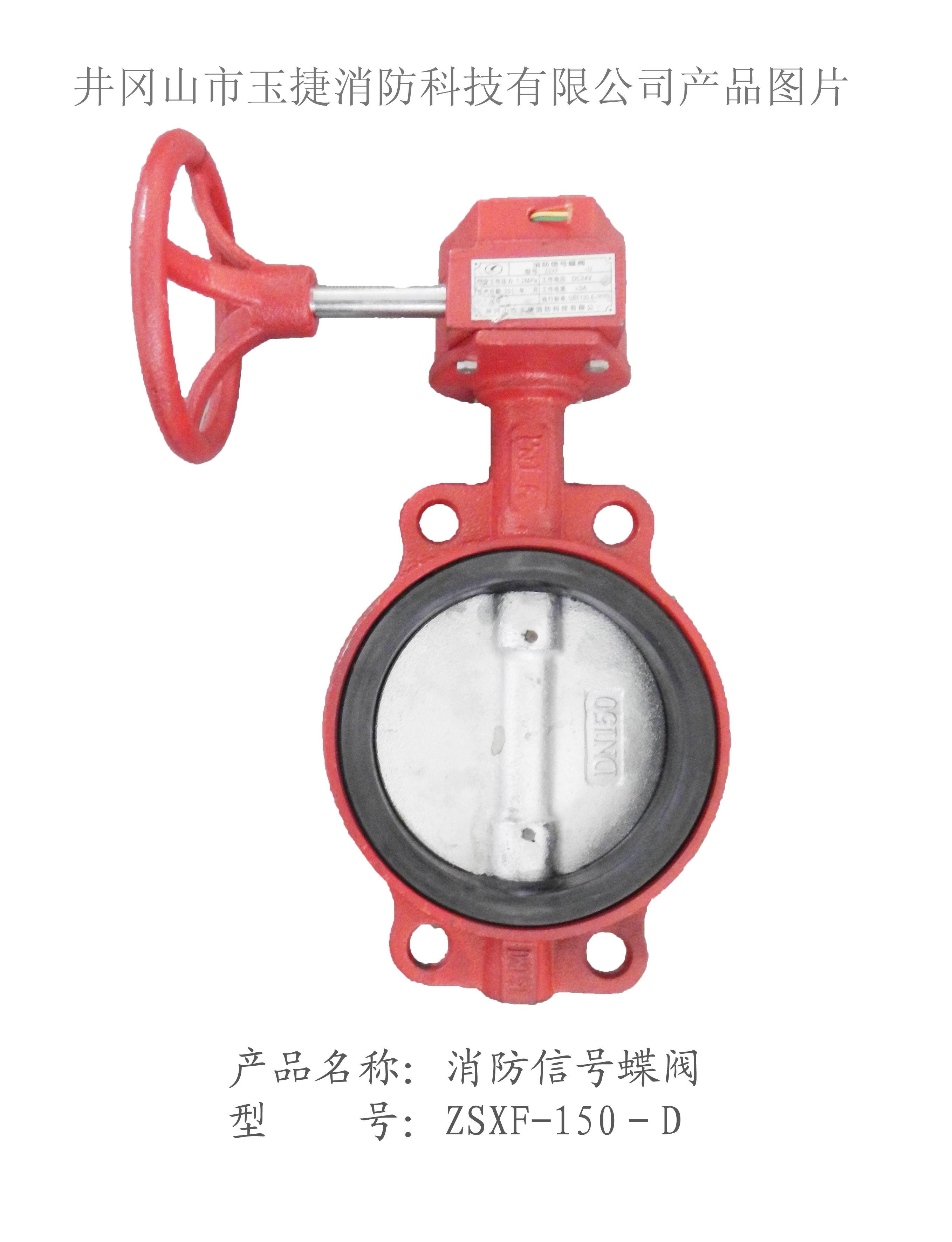 消防信号蝶阀zsxf-150-d图片